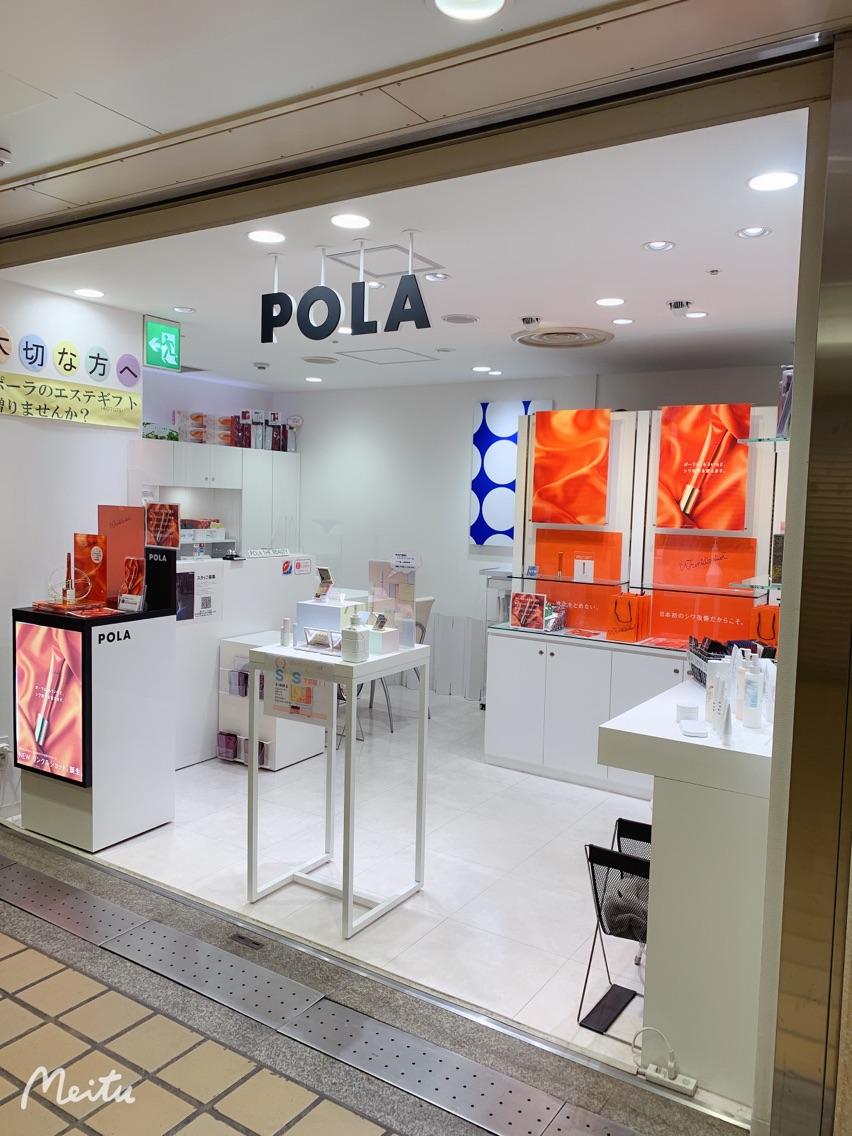 ポーラ名駅ミヤコ地下街店