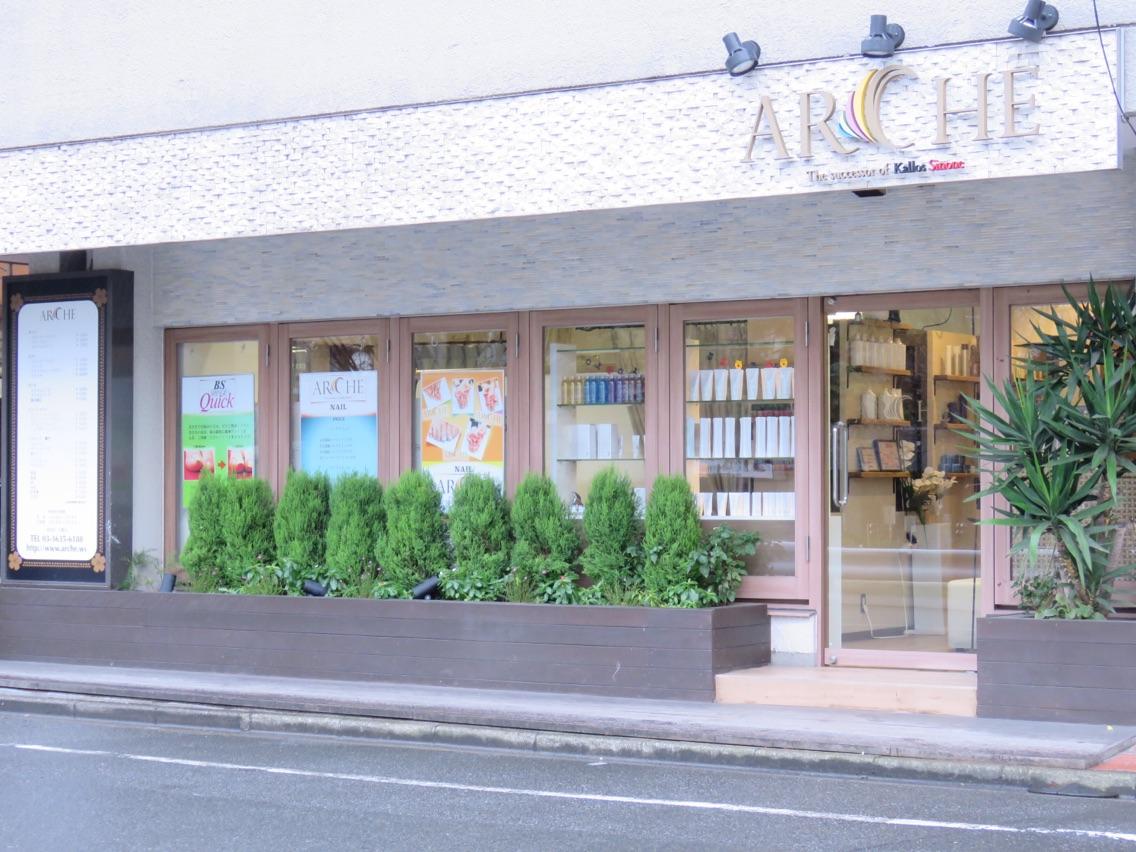 錦糸町美容室アルケー