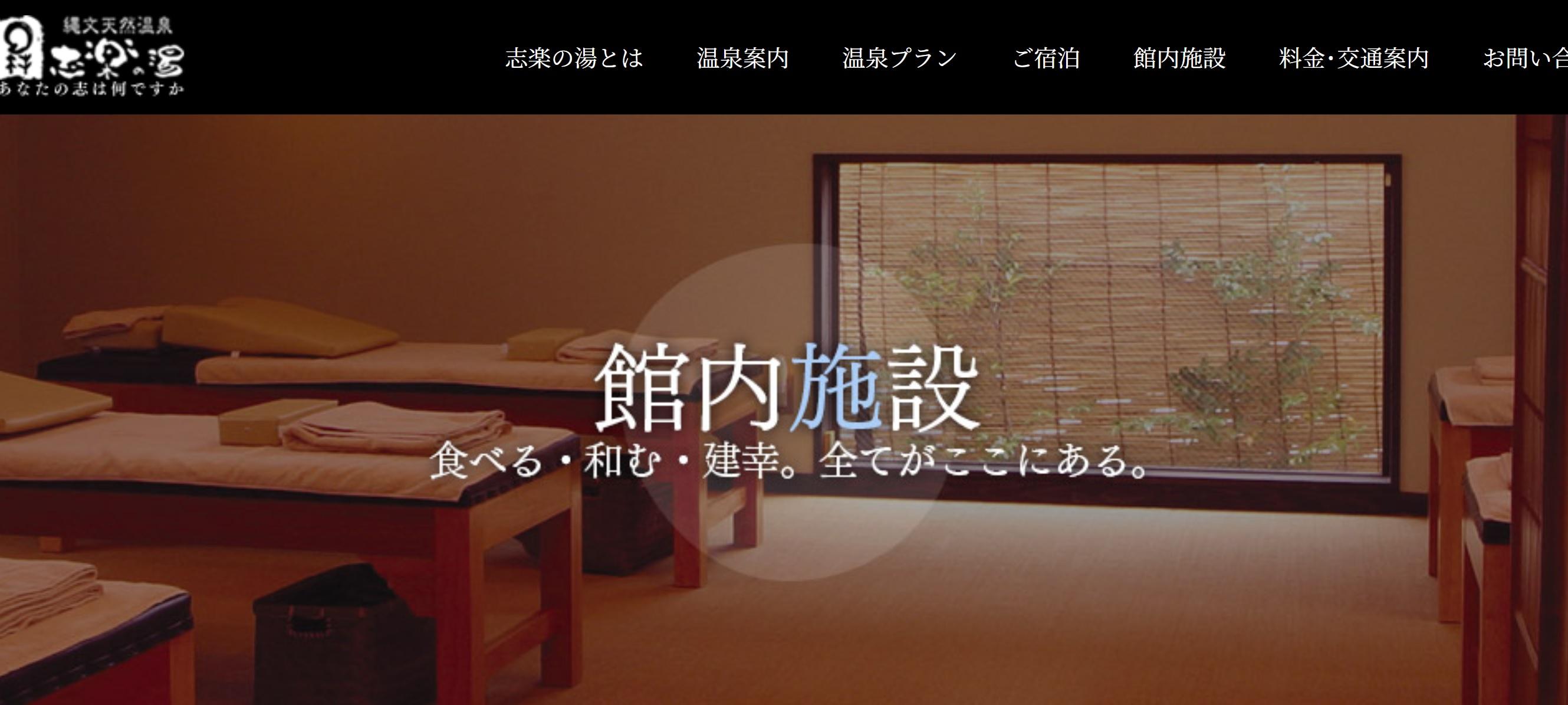 志楽の湯 温泉 de ホワイトニング!