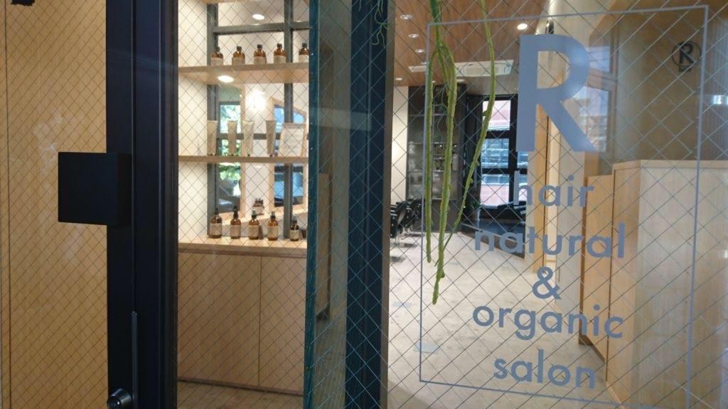 Rhairnatural & organicsalon