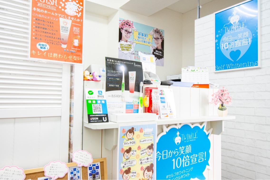 Twinklewhite練馬駅前店