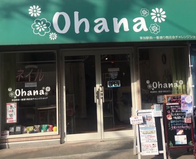 AlohaManaアロハマナ