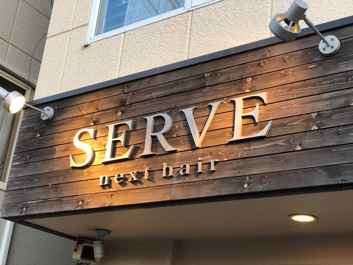 SERVE nexthair元町