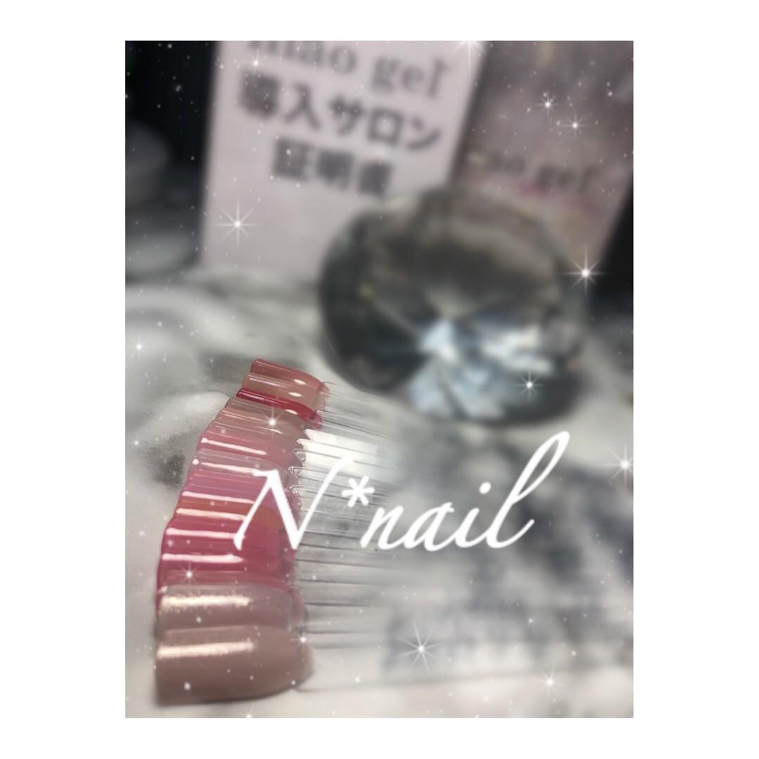 N*nail
