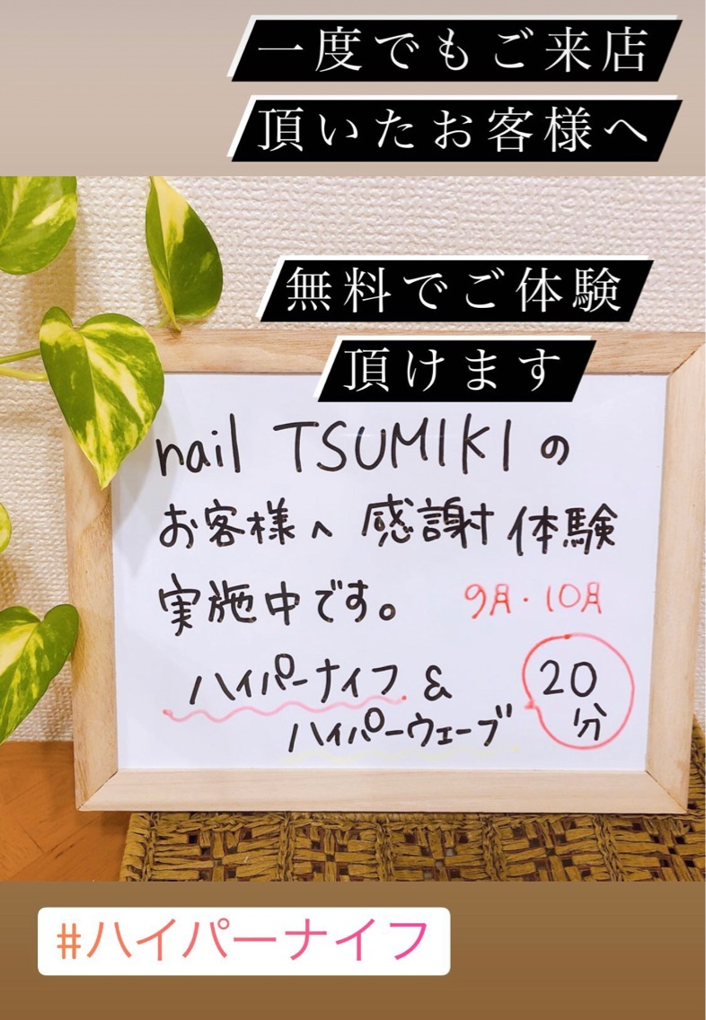 nail TSUMIKI