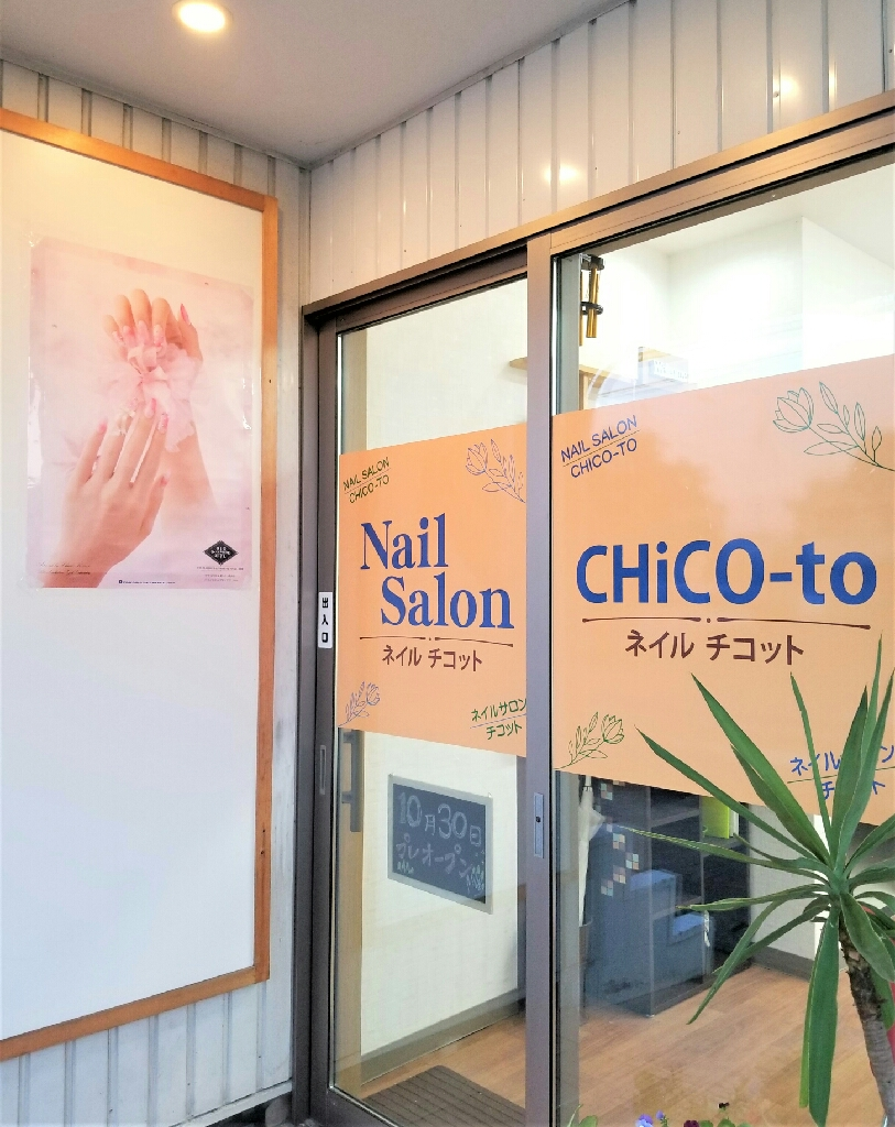 Nail salon  CHiCO-to