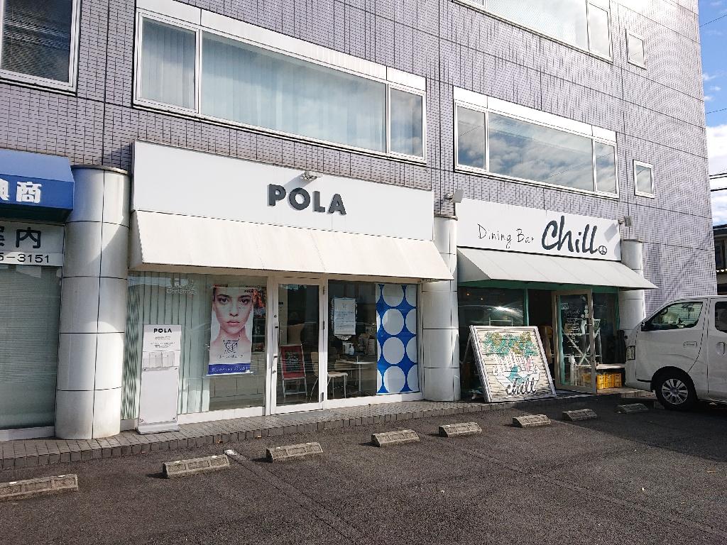 POLA多治見けやき通り店