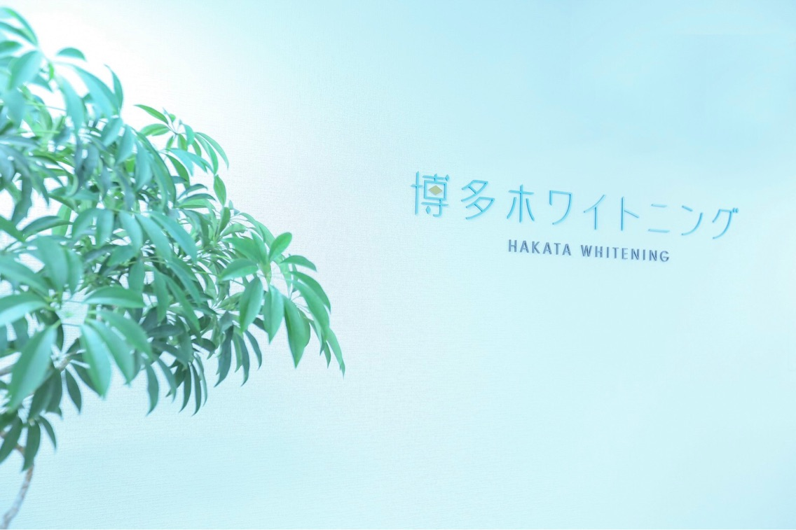 博多ホワイトニング福岡 天神駅前店