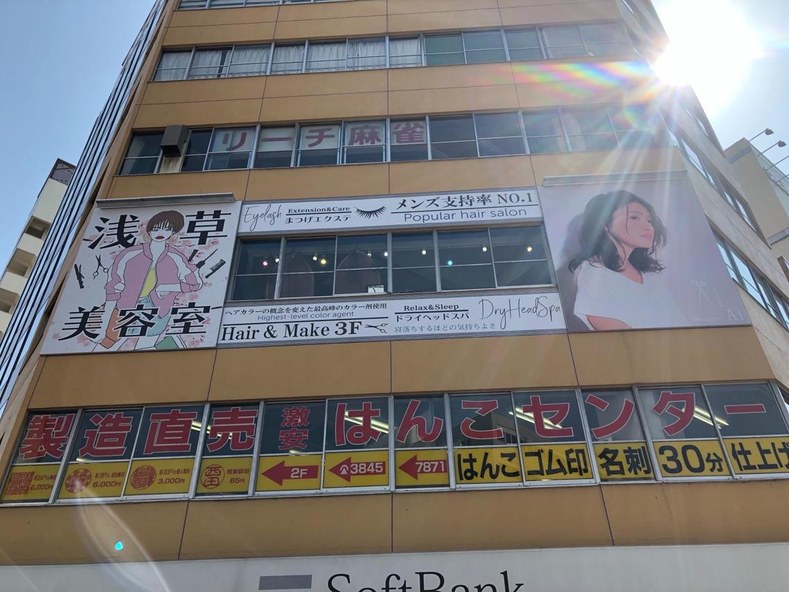 hairresortAi浅草店