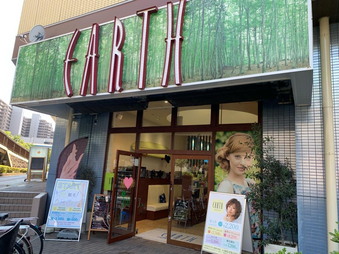 HARE  & MAKE EARTH 検見川浜店