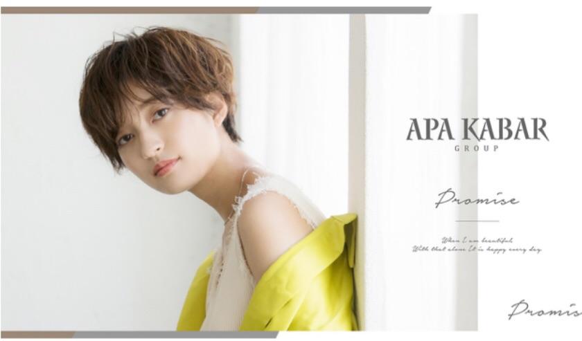 apakabar北花田店