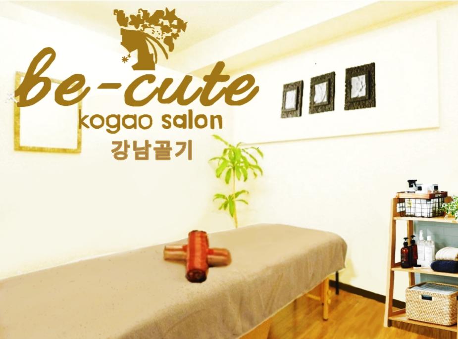 韓国式小顔コルギ BE-CUTE【ビーキュート】