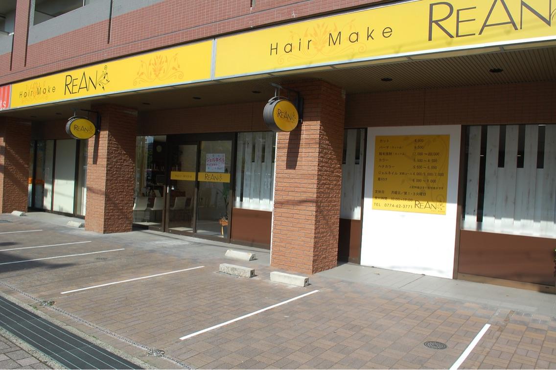 HairMakeREAN新田辺店