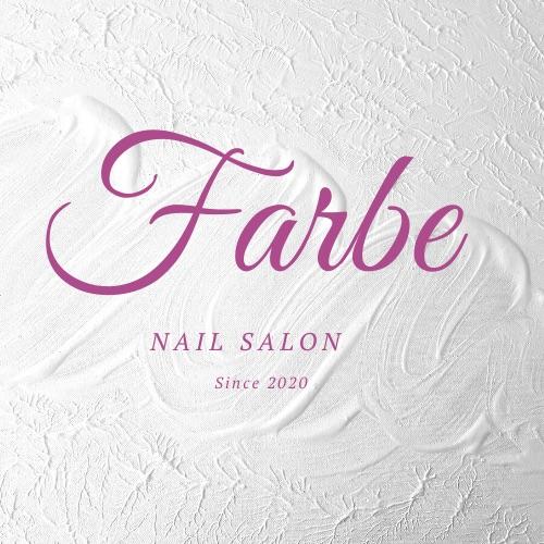 nail salonFarbe〜ファルベ〜