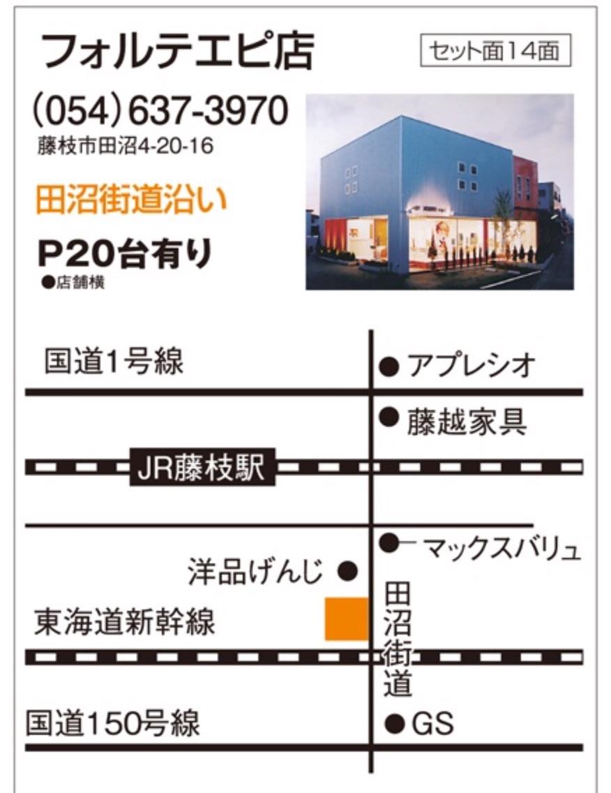 FORTE エピ店