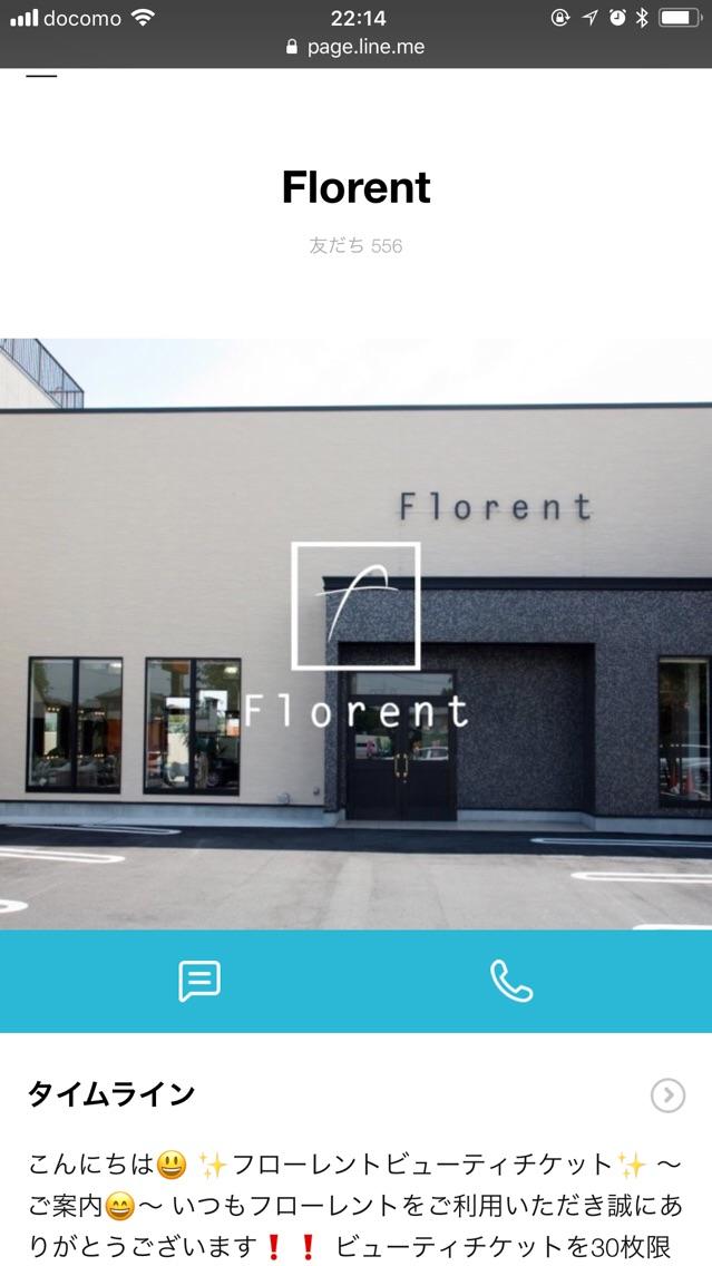 フローレント