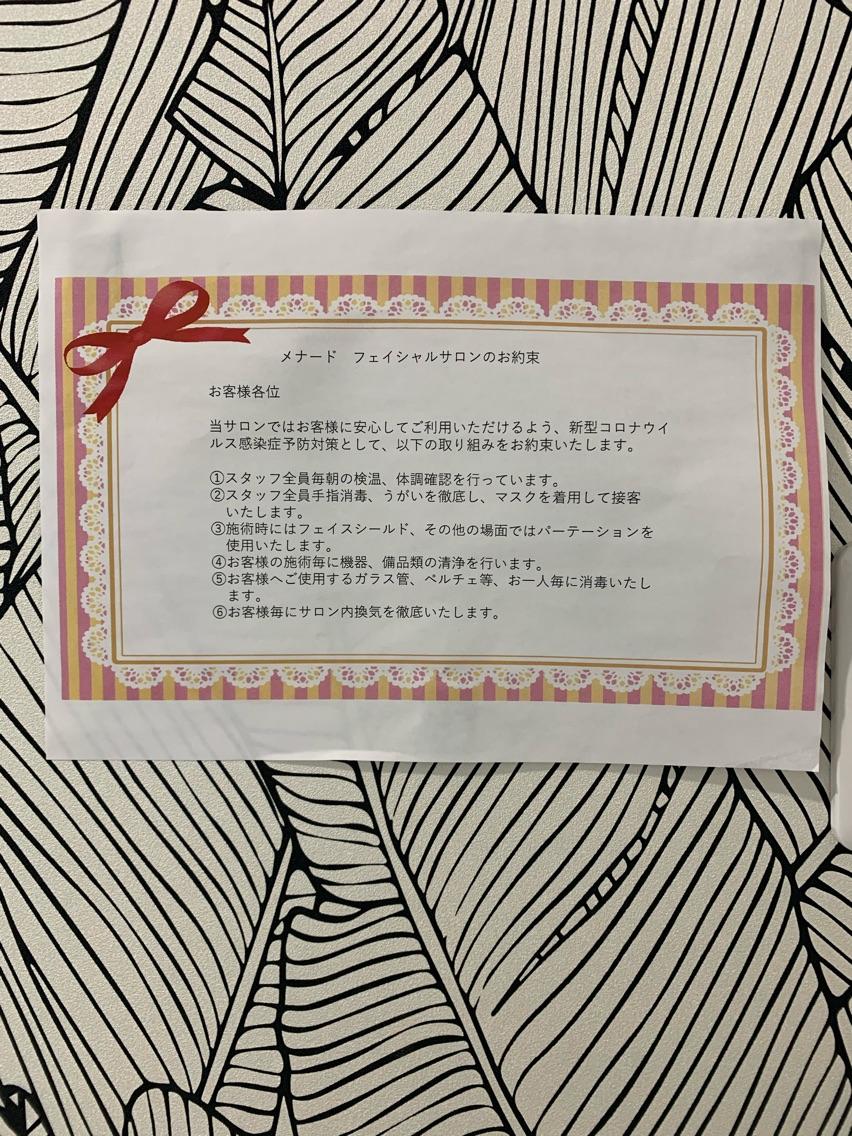 メナード神崎川駅南店