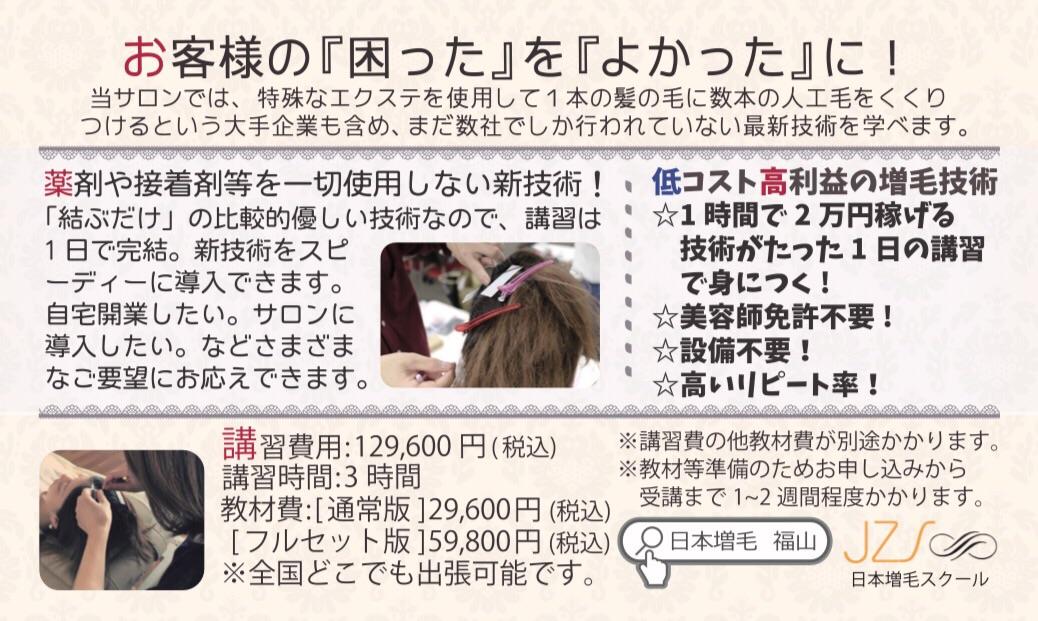 日本増毛スクール広島福山校/プライベートサロンhilonail