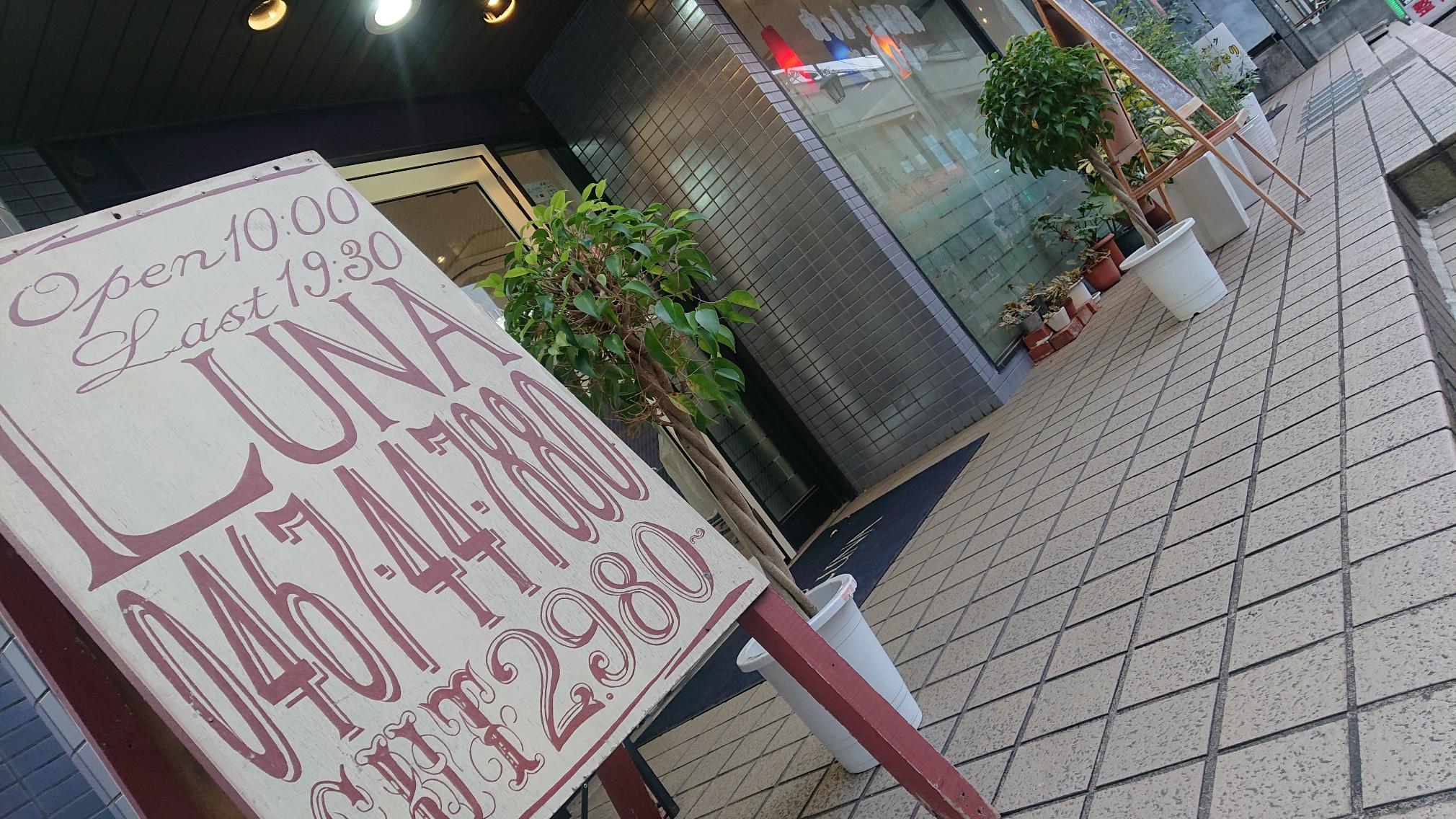 LUNA大船店