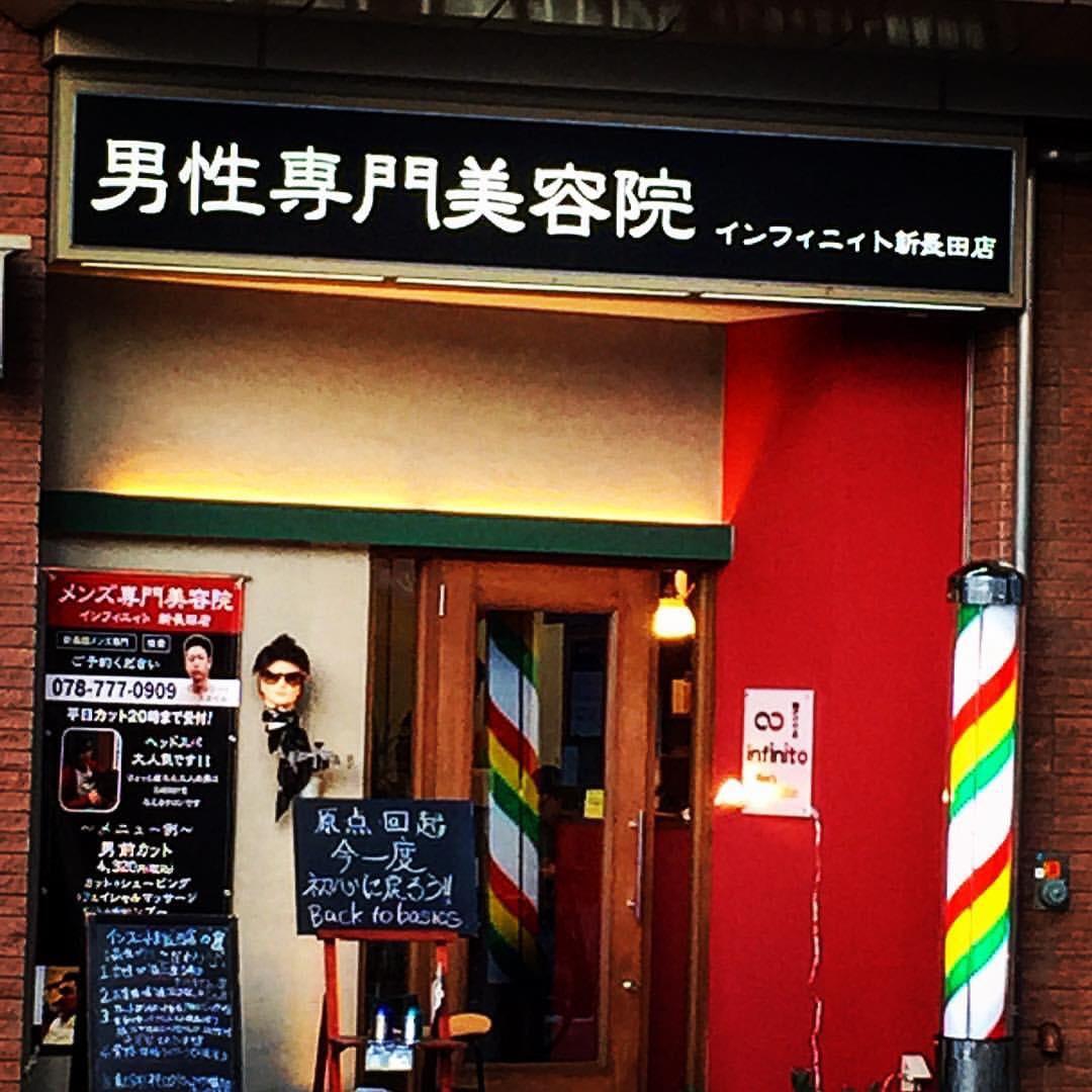 インフィニィト 新長田店