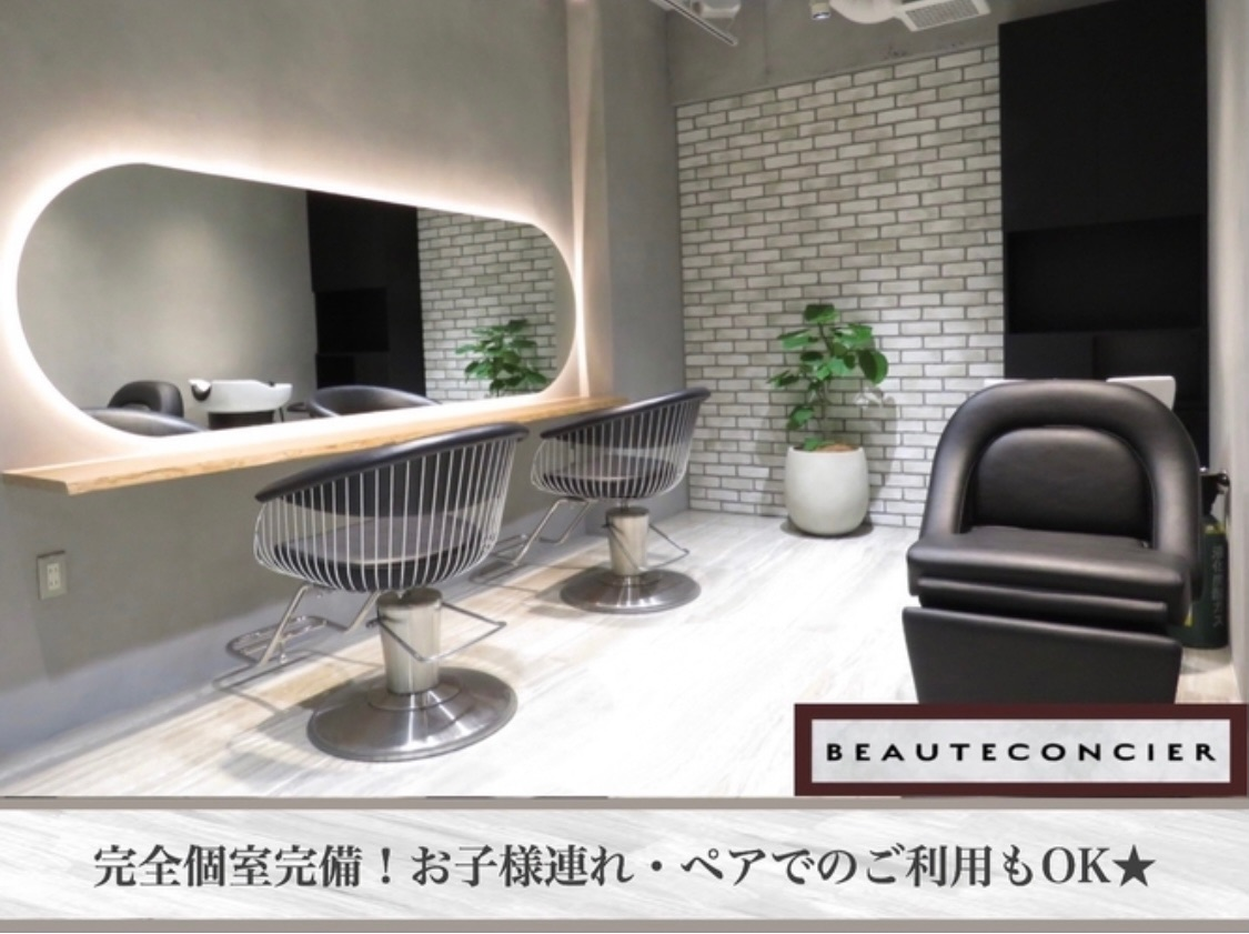 BEAUTE CONCIER 柏店