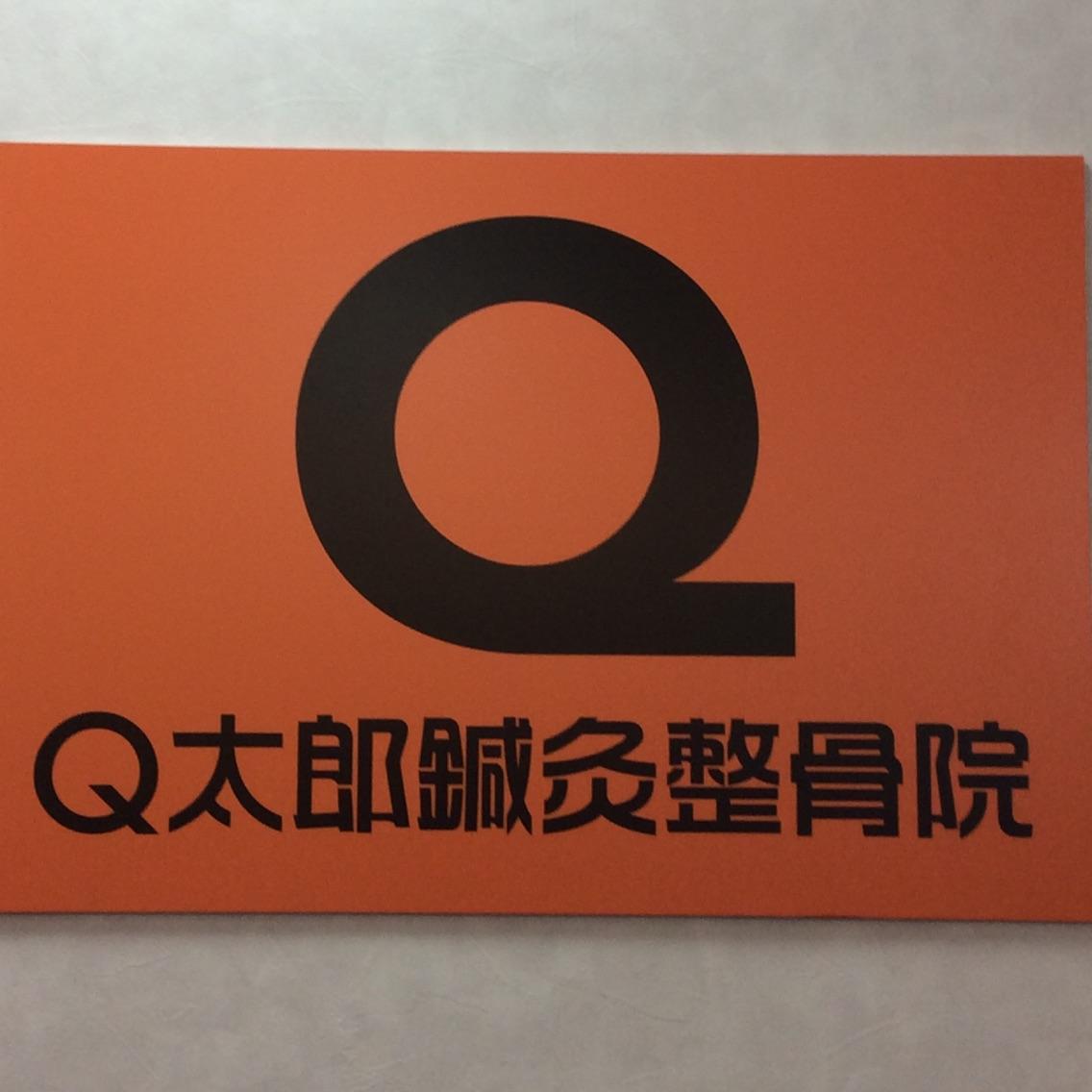 Q太郎鍼灸院