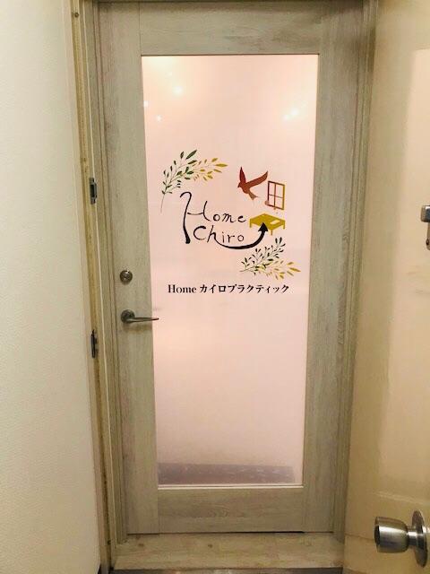 Homeカイロプラクティック 平塚整体院