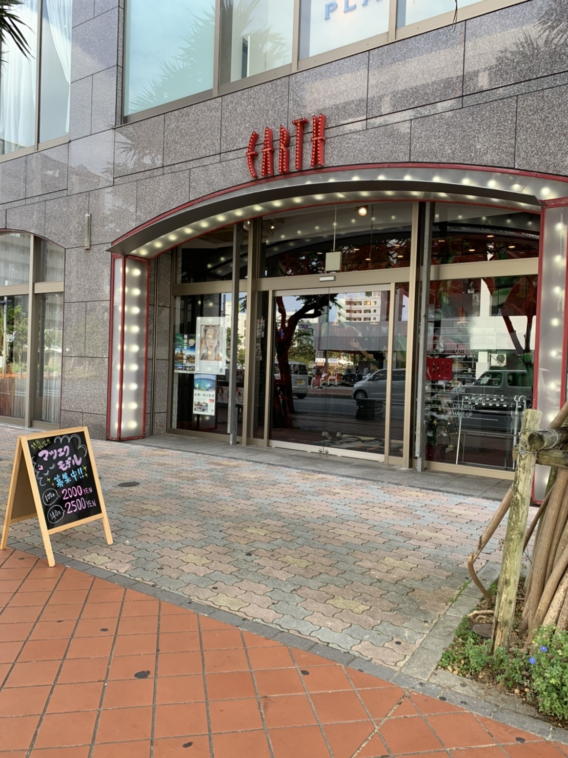 EARTH新都心店