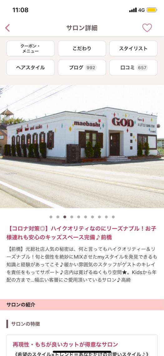 GOD元総社店
