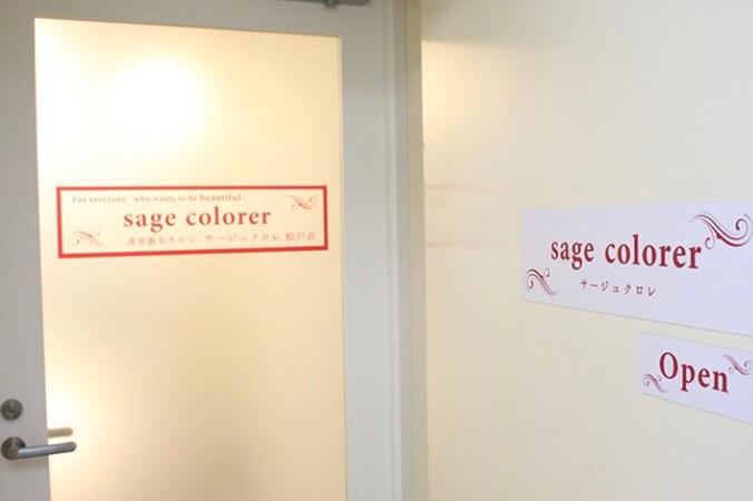 sagecolorer(サージュクロレ)松戸店
