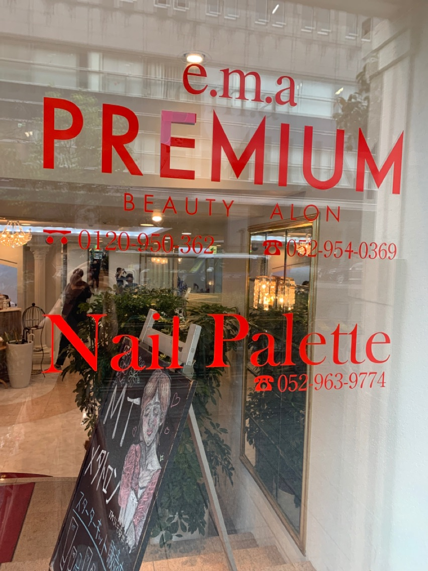 e.m.a『premium』