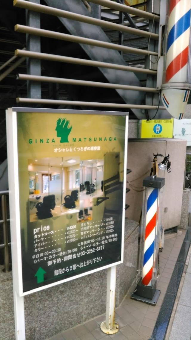 銀座マツナガ淡路町店