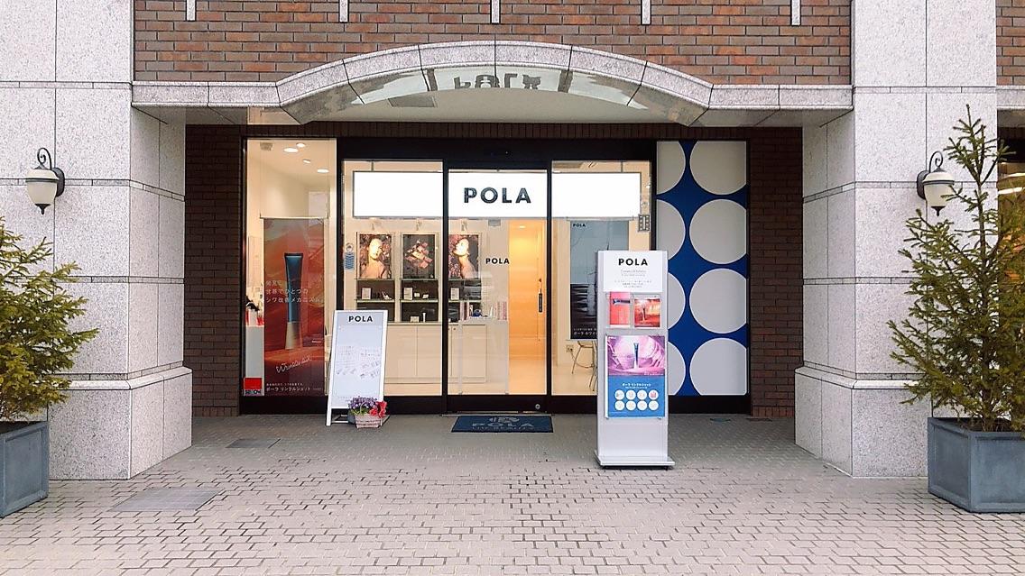 POLA THE BEAUTY 近江八幡ブーメラン通り店