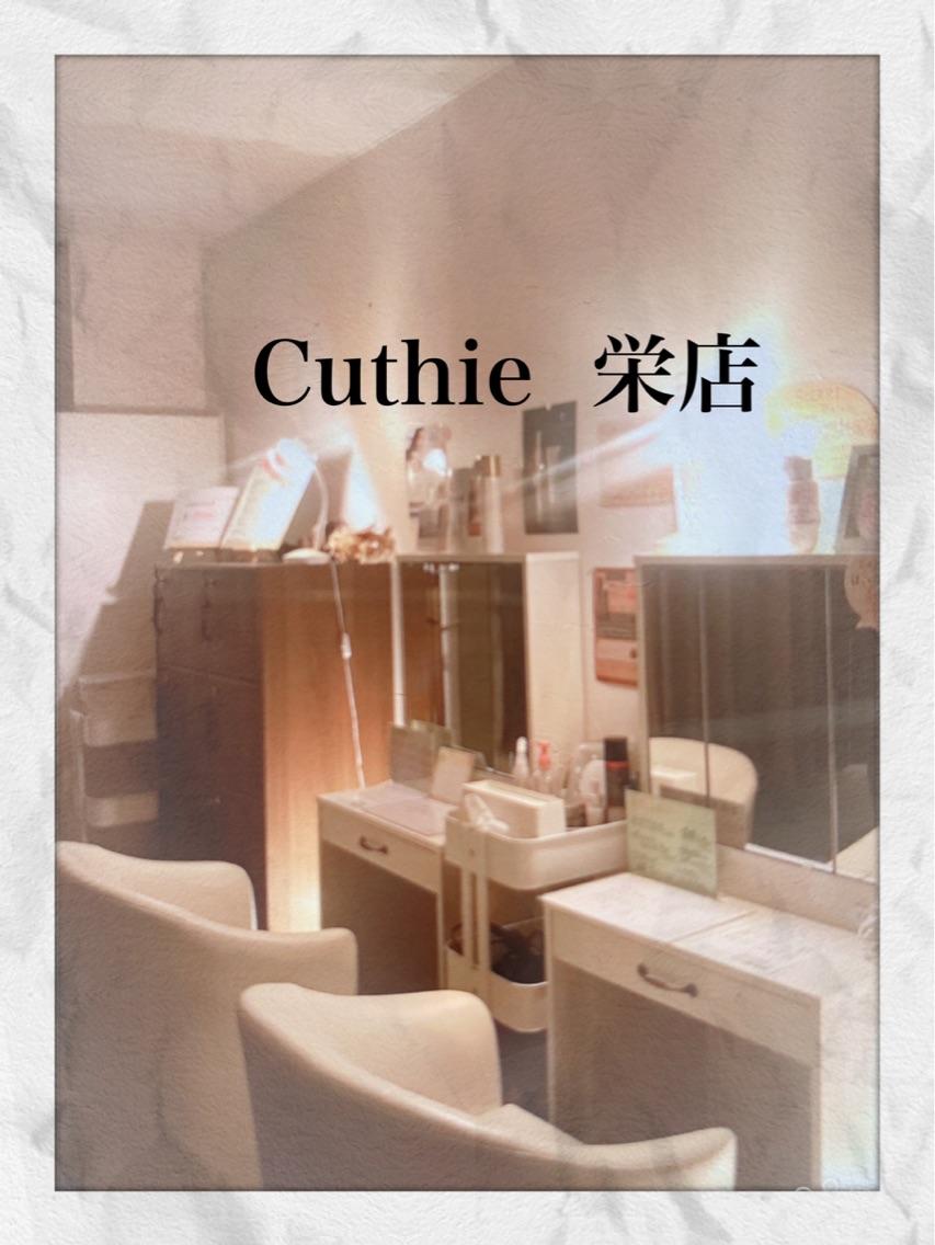 Cuthie栄店