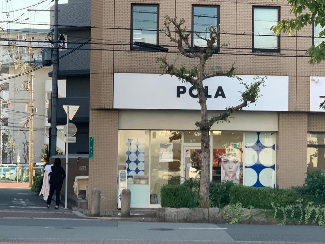 POLA THE BEAUTY堺東店