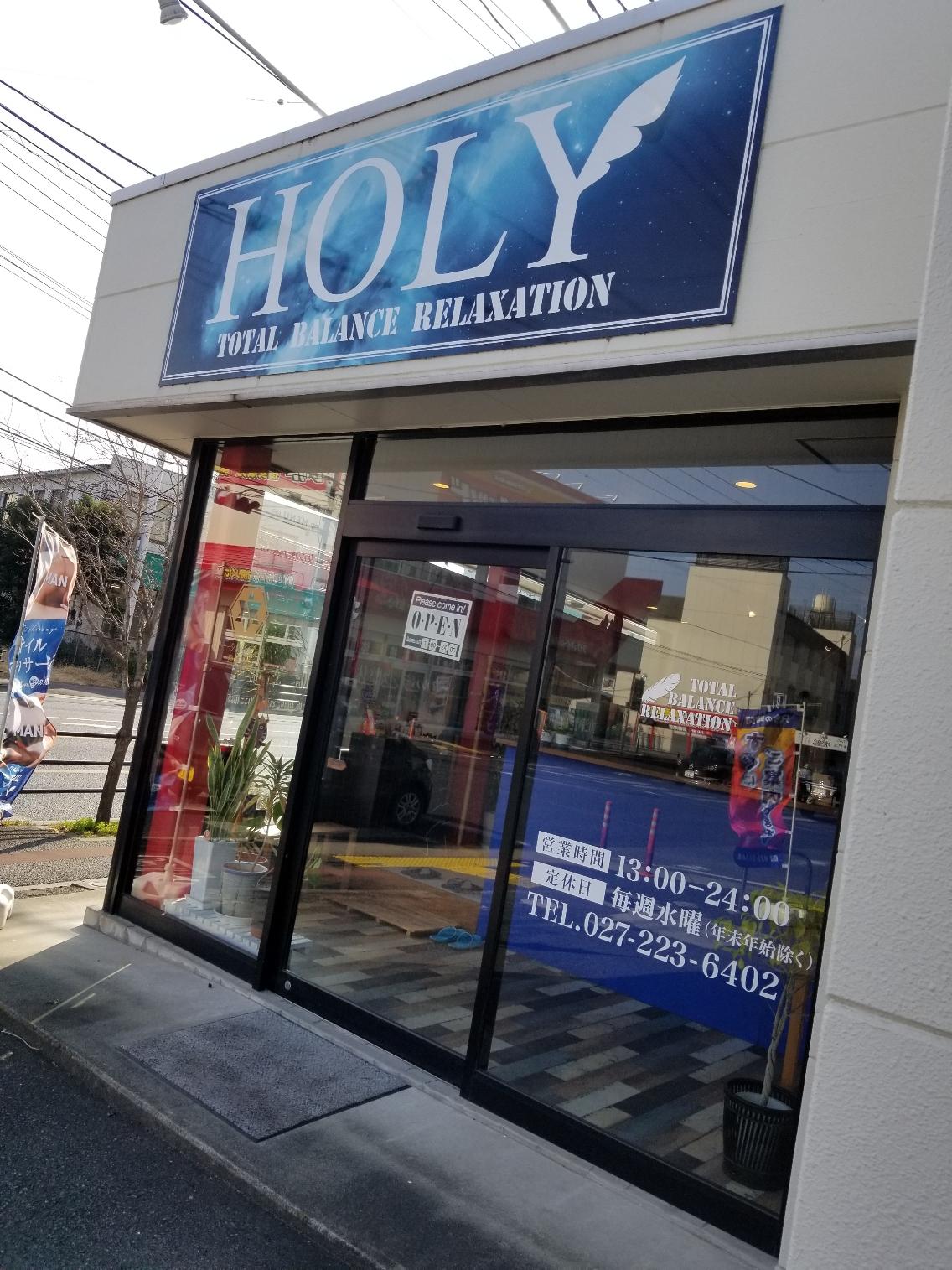 トータルバランス整体HOLYホーリー