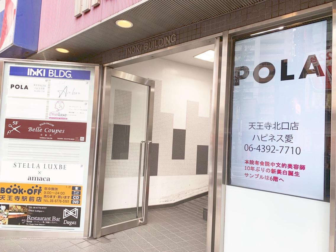 POLAハピネス愛天王寺北口