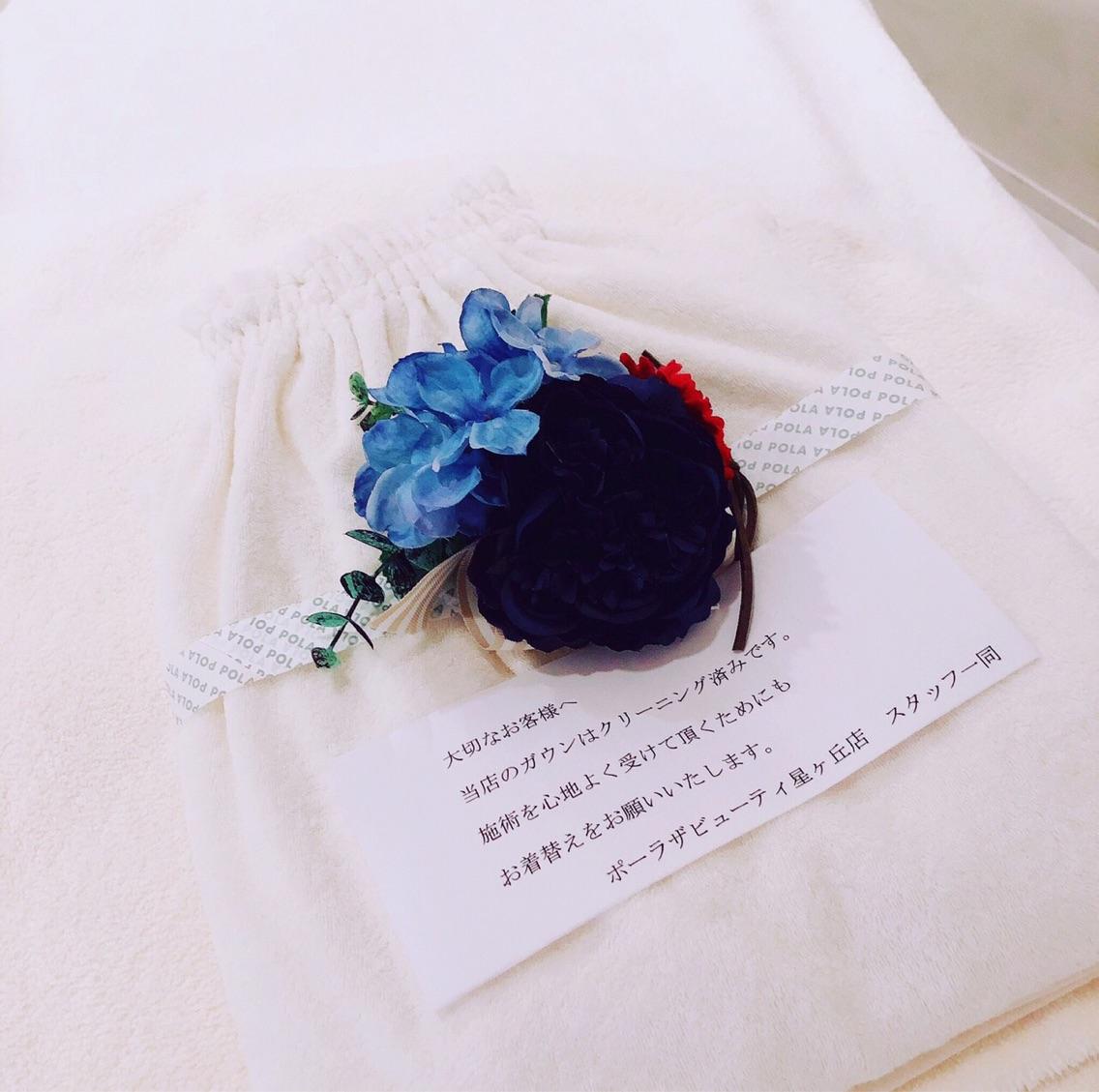 POLA THE BEAUTY星ヶ丘店