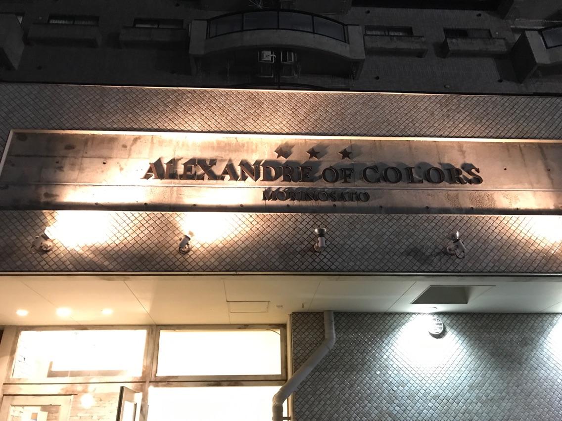 アレクサンドルオブカラーズもりの里店