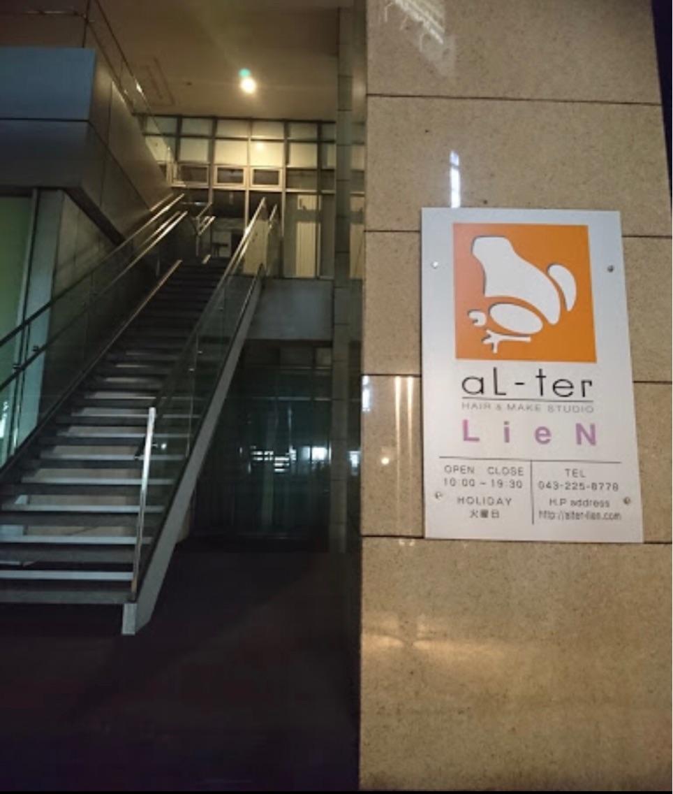 aL-ter LieN(アルターリアン千葉店)