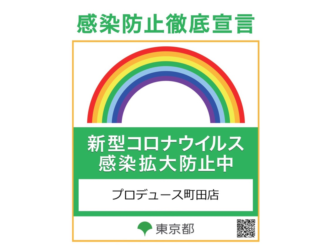 プロデュース町田店