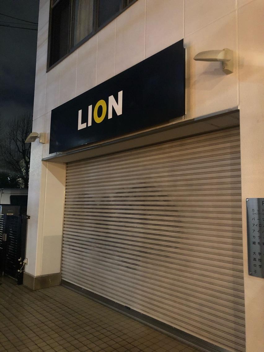 ライオン理容室
