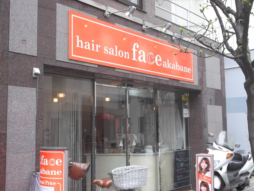 hair salon face akabane