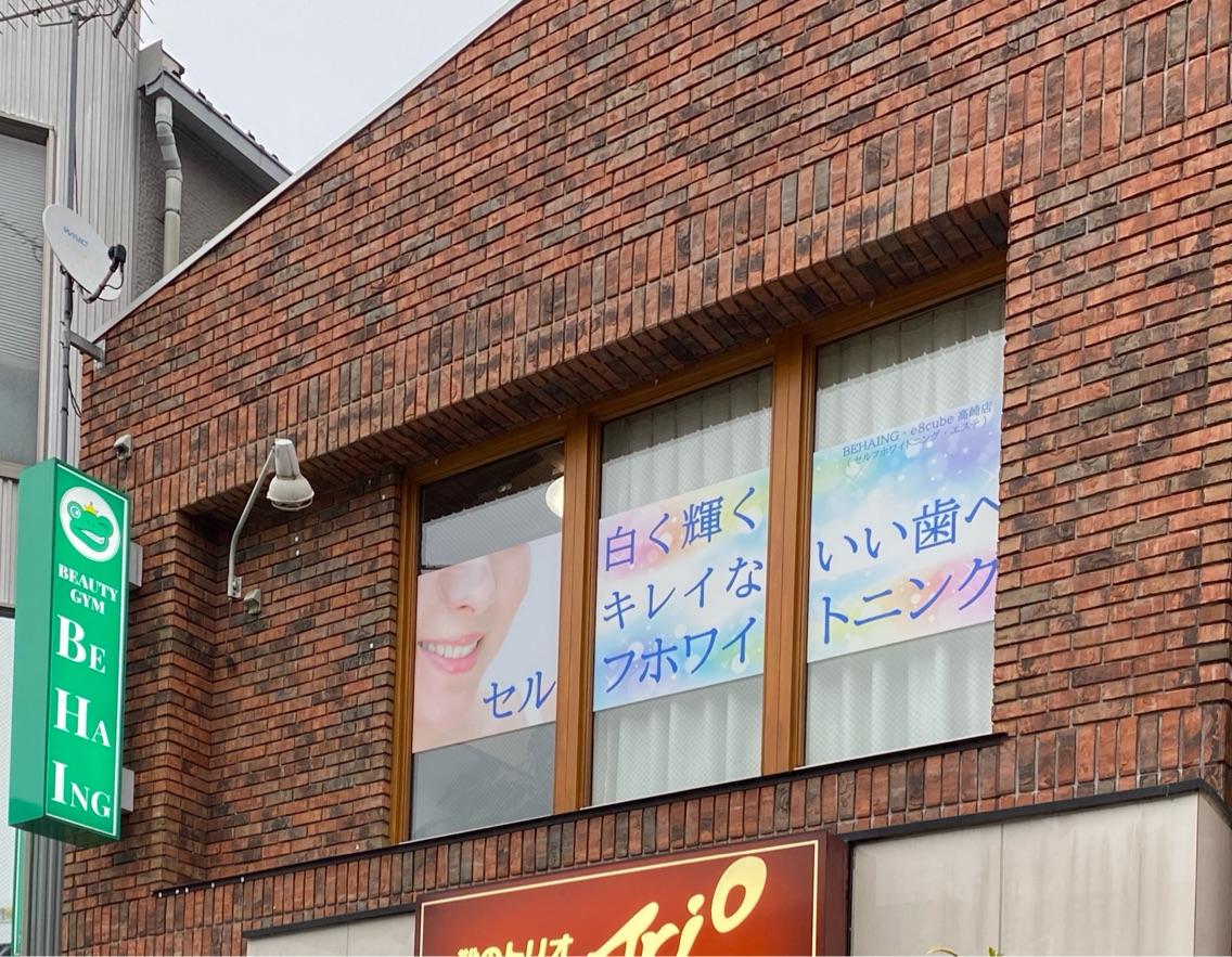 BEHAING・e8cube高崎店