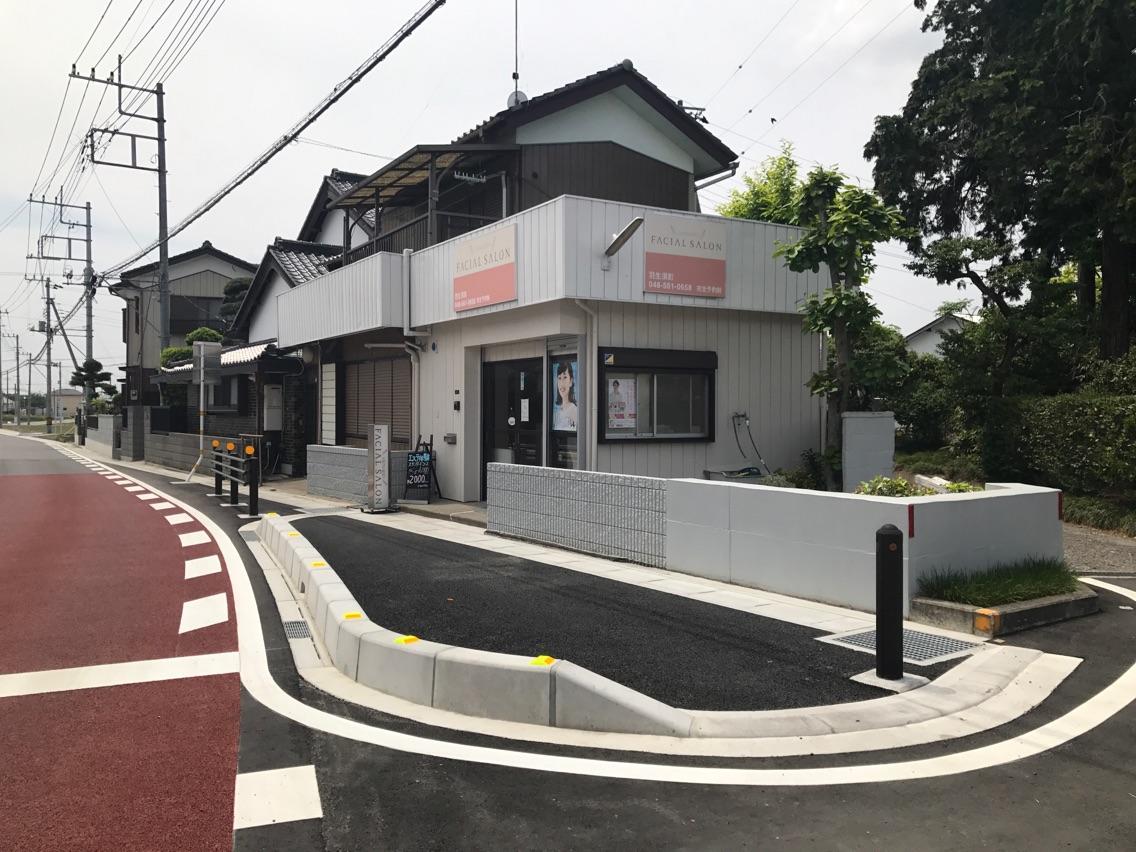 メナードフェイシャルサロン羽生須影