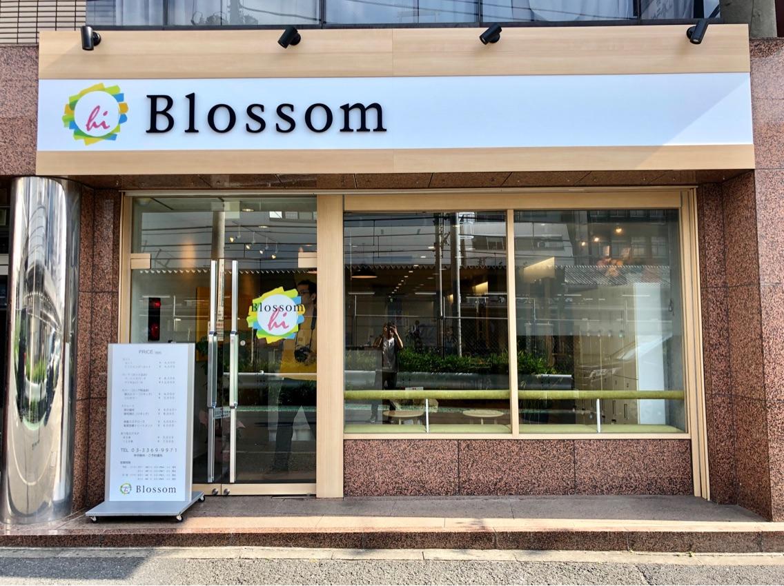 ブロッサム東中野店