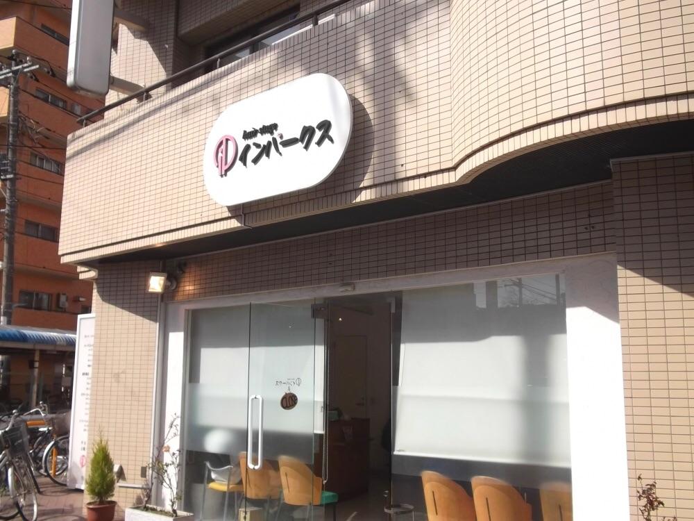 インパークス綾瀬店