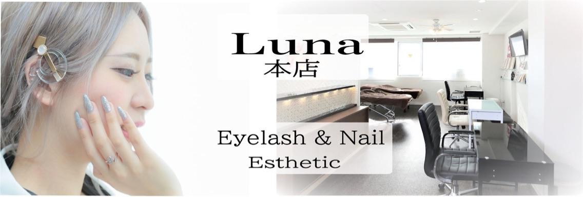 Luna本店