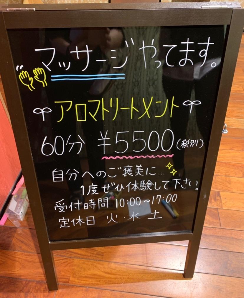 HAIR &MAKE EARTH 稲毛海岸店