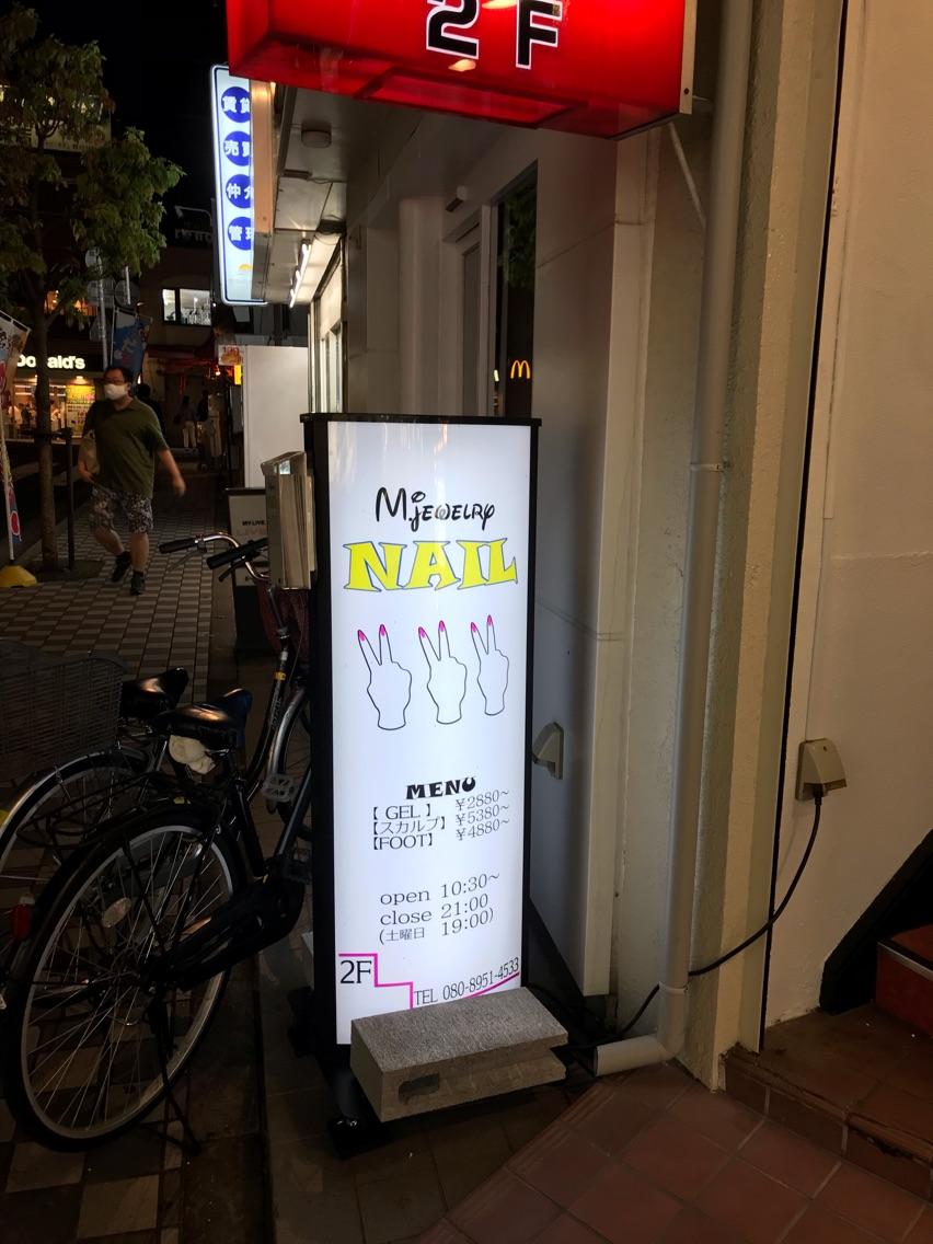 M.JEWELRY 五反野店